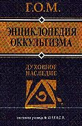 Г.О.М. - Энциклопедия оккультизма