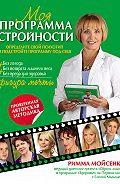 Римма Мойсенко -Моя программа стройности