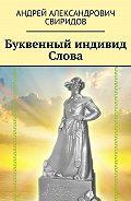 Андрей Свиридов -Буквенный индивид Слова