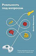 Джейн Макгонигал -Реальность под вопросом. Почему игры делают нас лучше и как они могут изменить мир