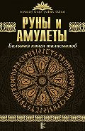Дмитрий Гардин -Руны и амулеты. Большая книга талисманов