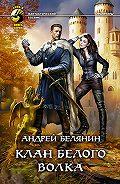 Андрей Белянин -Клан Белого Волка