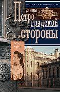 Валентин Привалов - Улицы Петроградской стороны. Дома и люди