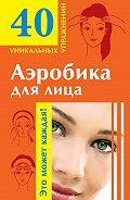 Мария Кановская - Аэробика для лица: омолаживающие упражнения