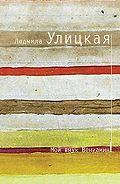 Людмила Улицкая -Мой внук Вениамин