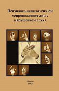 Коллектив Авторов -Психолого-педагогическое сопровождение лиц с нарушением слуха
