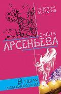 Елена Арсеньева - В пылу любовного угара