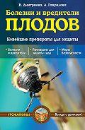 Анна Гаврилова, Наталия Дмитриева - Болезни и вредители плодов. Новейшие препараты для защиты