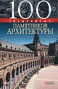 Елена Васильева - 100 знаменитых памятников архитектуры