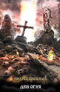 Андрей Васильев - Файролл. Два огня