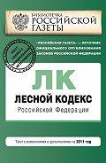 Коллектив Авторов -Лесной кодекс Российской Федерации. Текст с изменениями и дополнениями на 2011 г.
