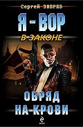 Сергей Зверев -Обряд на крови