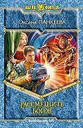 Оксана Панкеева -Рассмешить богов