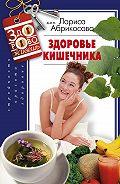 Лариса Абрикосова -Здоровье кишечника