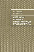 А. Давыдов -Анархизм: история иментальность русского бунта