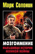 Марк Солонин -Мозгоимение: Фальшивая история Великой войны