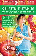 Юлия Сергеевна Попова -Секреты питания от классиков оздоровления