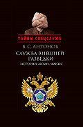 Владимир Антонов -Служба внешней разведки. История, люди, факты