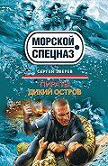 Сергей Зверев - Дикий остров