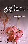 Татьяна Алюшина -Две половинки