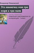 Владимир Маяковский - Эта книжечка моя про моря и про маяк