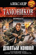 Александр Александрович Тамоников -Девятый конвой