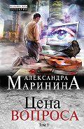 Александра Маринина -Цена вопроса. Том 1