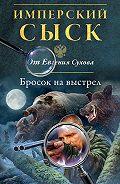 Евгений Сухов -Бросок на выстрел