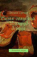 Григорий Саркисов -Сизая голубица, Изумруд-девица. Волшебные сказки