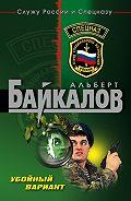 Альберт Байкалов - Убойный вариант