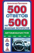 Александр Прозоров -500 ответов на 500 важных вопросов автомобилистов
