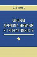 Ася Анатольевна Кузьмина -Синдром дефицита внимания и гиперактивности