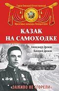 Александр Дронов, Валерий Дронов - Казак на самоходке. «Заживо не сгорели»