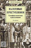 Иван Соловьев -Налоговые преступления. Специфика выявления и расследования. 2-е издание