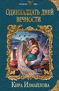Кира Алиевна Измайлова -Одиннадцать дней вечности
