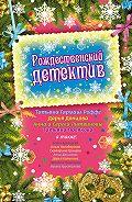 Татьяна Луганцева -Рождественский детектив (сборник)