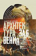 Андреас Шёнле -Архитектура забвения. Руины и историческое сознание в России Нового времени