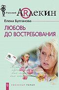 Елена Булганова -Любовь до востребования
