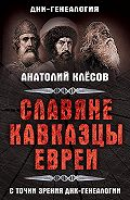 Анатолий Клёсов - Славяне, кавказцы, евреи с точки зрения ДНК-генеалогии