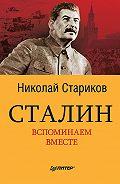 Николай Стариков -Сталин. Вспоминаем вместе