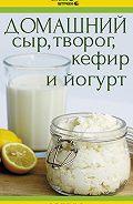 Мила Солнечная - Домашний сыр, творог, кефир и йогурт