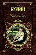 Иван Бунин - Море богов