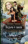 Евгения Чепенко -Ведьма и закон