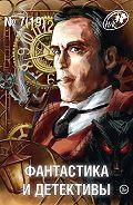 Сборник -Журнал «Фантастика и Детективы» №7 (19) 2014