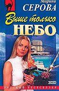 Марина Серова -Выше только небо