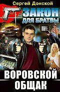 Сергей Донской - Воровской общак