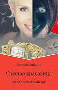 Андрей Собакин -Спящая красавица. Из записок психиатра