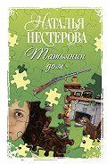 Наталья Нестерова -Татьянин дом