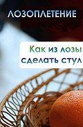 Илья Мельников -Как из лозы сделать стул
