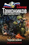 Александр Тамоников -Черная война